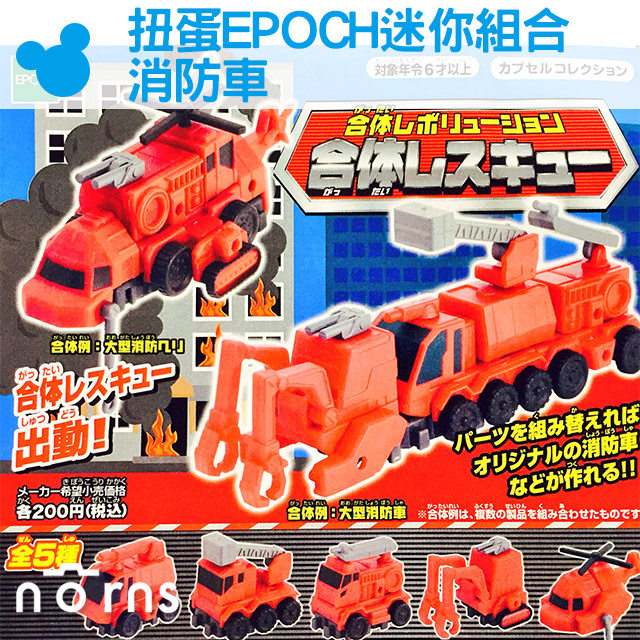 NORNS扭蛋EPOCH迷你組合消防車轉蛋玩具汽車交通工具動手組裝DIY