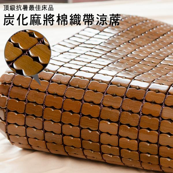單人加大 3.5尺棉繩 碳化3D壓邊 麻將蓆 竹蓆  麻將型孟宗竹涼蓆涼墊