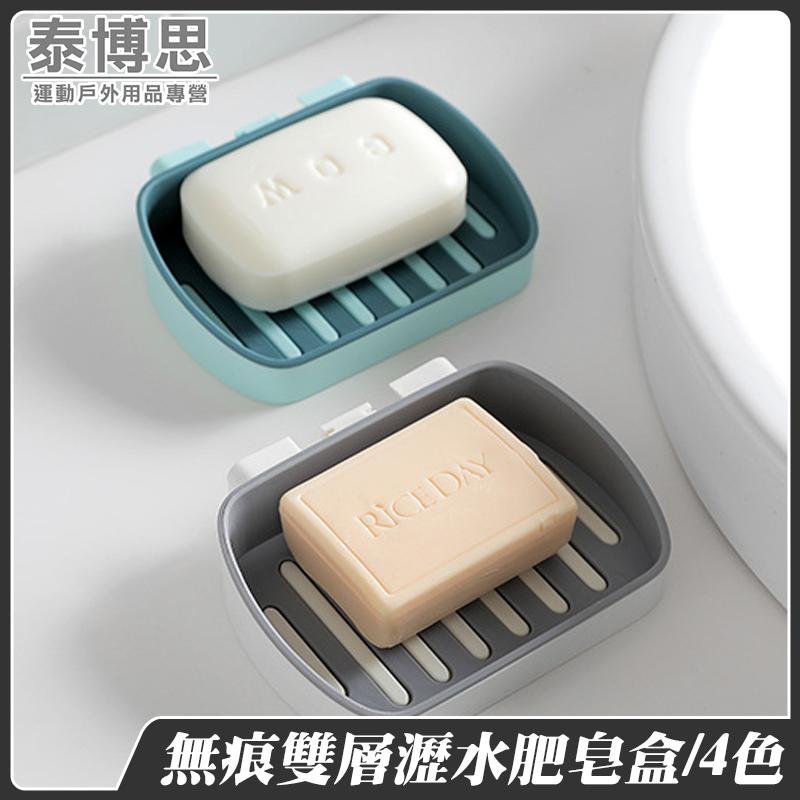 【泰博思】排水式肥皂盤 肥皂架 香皂盒 肥皂盒 瀝水【F0403】