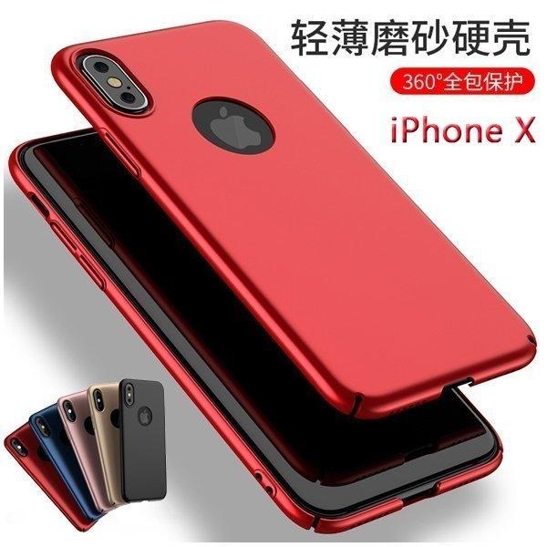 磨砂簡彩Apple蘋果iPhone X 5.8吋手機殼磨砂殼防指纹細膩手感iPhone X全包邊手機套