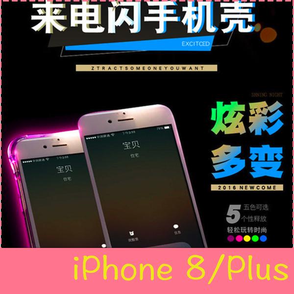 萌萌噠iPhone 8 8 Plus創意個性來電閃保護殼炫彩透明空壓殼超薄全包防摔手機殼手機套