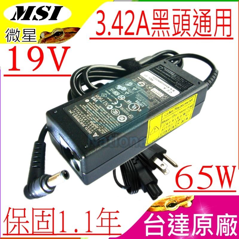 微星充電器-MSI 65W,19V,3.42A M510,PR600 PR601,CR600,CX600,CR700 CX700,X600,X610,X620,163N,163B