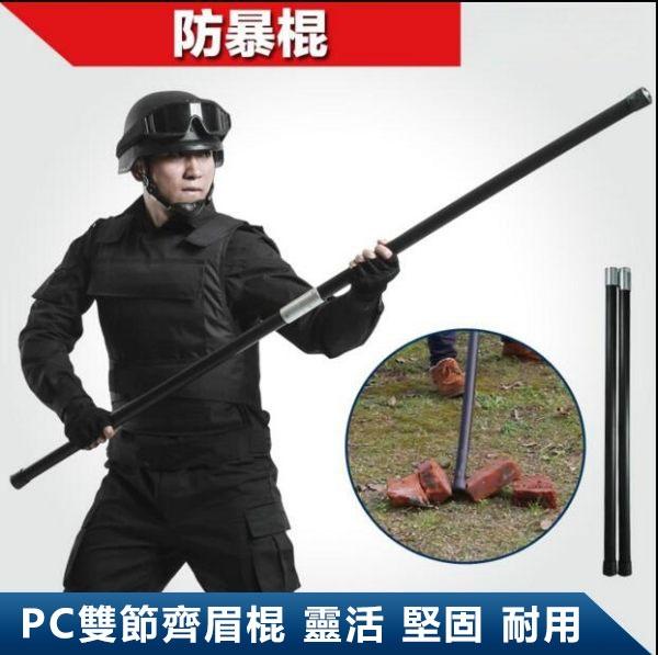 1.6米雙節 PC實心材料 武術棍 防暴棍