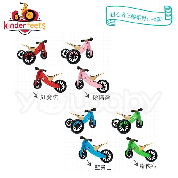 Kinderfeets 美國木製平衡滑步車/教具車-初心者三輪(四色)