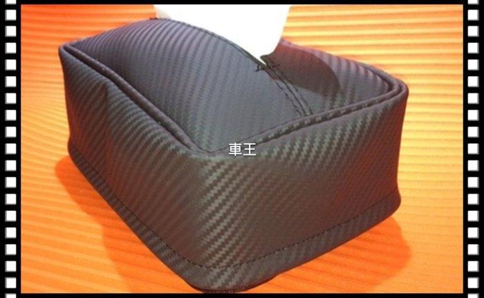 車王小舖汽車用磁吸式面紙盒碳纖維紋吸頂式紙巾盒面紙抽取盒拉鍊式紙巾面紙盒套