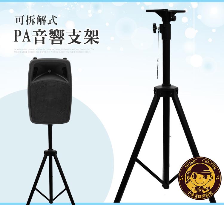 小麥老師樂器館GP007 5段高度PA音響支架喇叭支架音箱落地立架音箱架