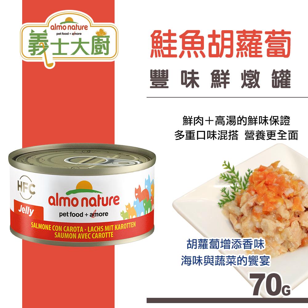 【SofyDOG】義士大廚鮭魚鮮燉罐-鮭魚胡蘿蔔70g