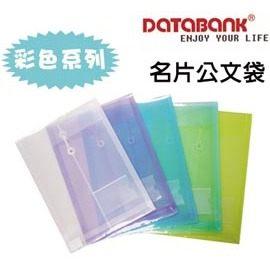 DATABANK 彩色系列~A4名片公文袋  (F-118-N)
