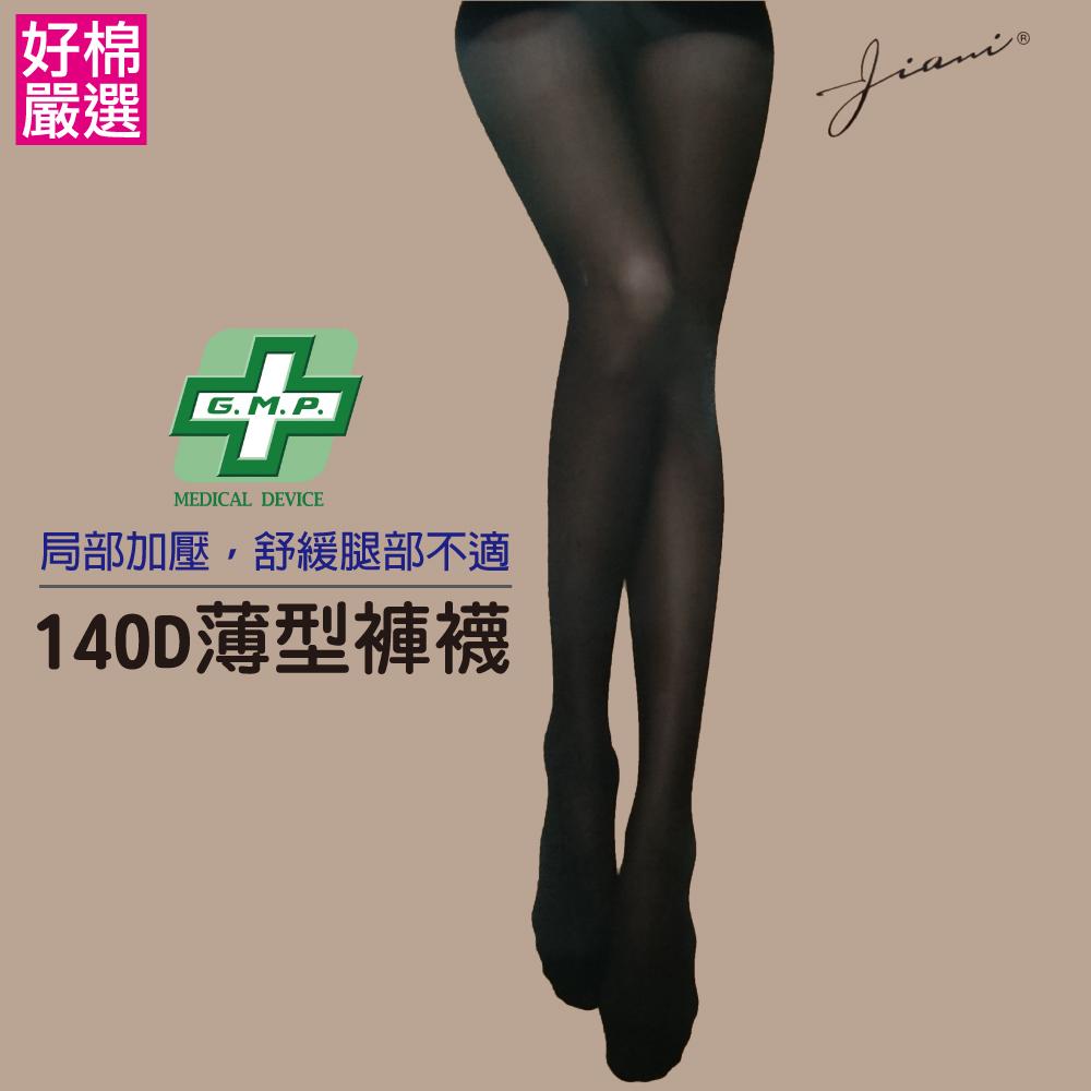 【好棉嚴選】健妮 台灣製造 GMP襪廠認證 140D薄型褲襪