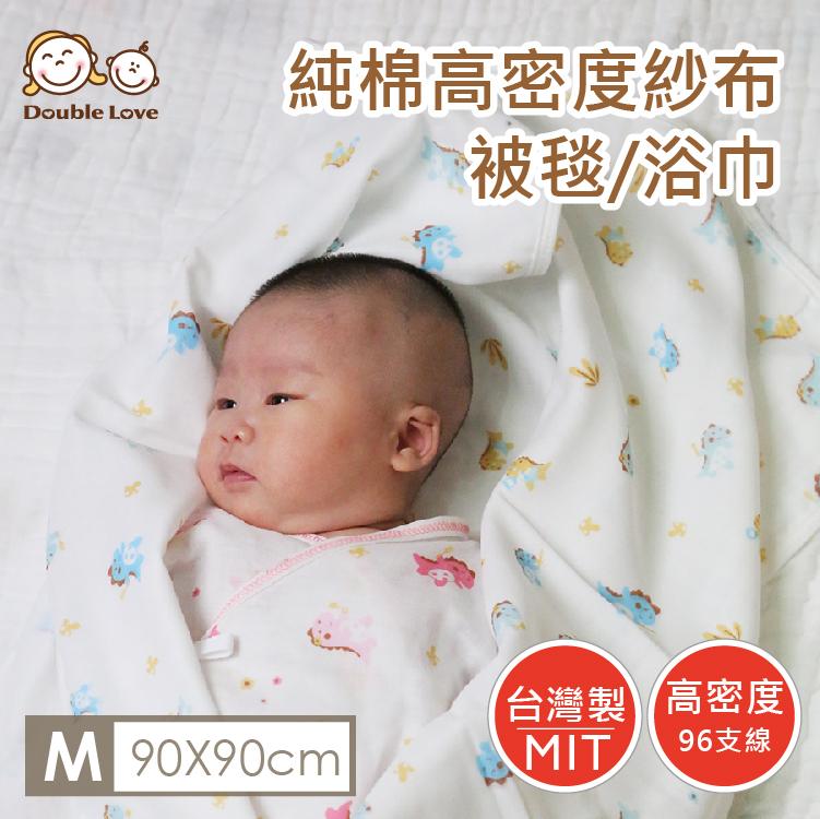 台灣製DODOE紗布浴巾(中)90*90 96支線 高密度 新生兒印花紗布被毯 浴巾  嬰兒包巾【JA0084】