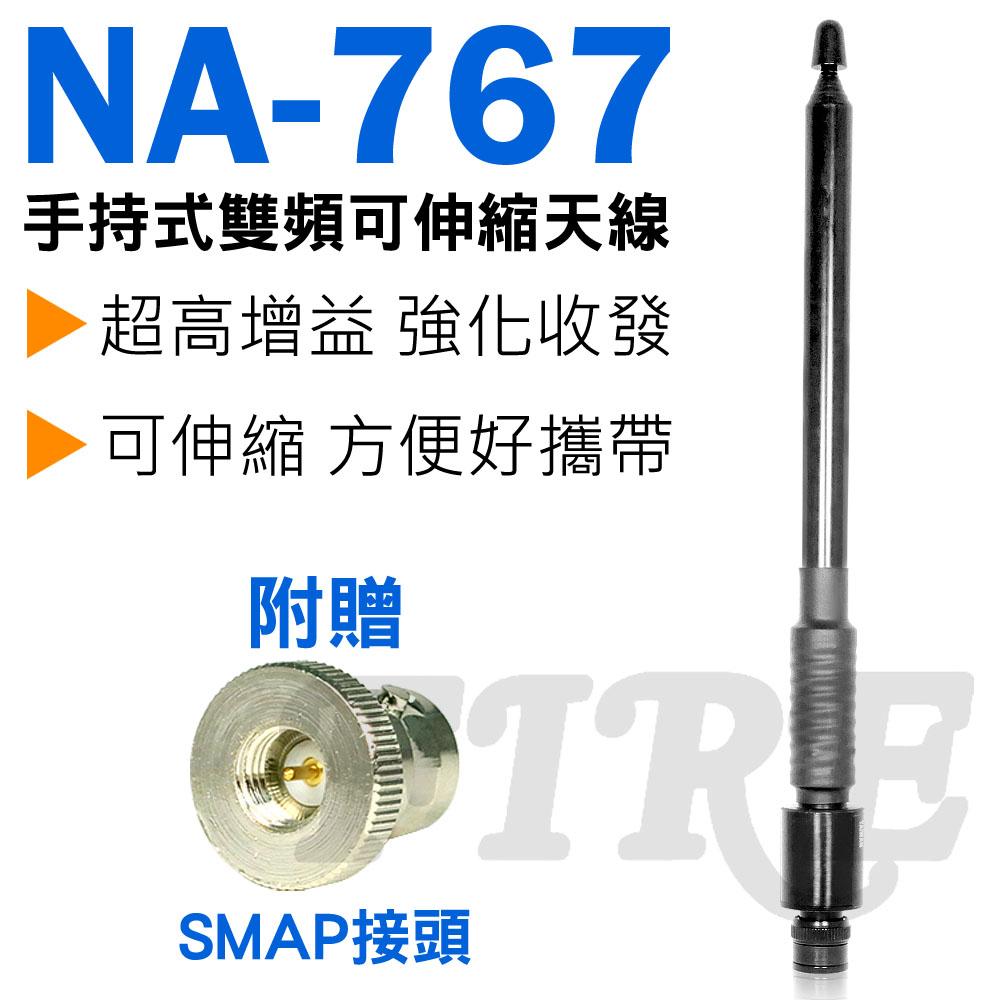 NA-767手持式雙頻可伸縮天線送BNC轉SMA公頭黑寡婦天線超高增益好攜帶NA767