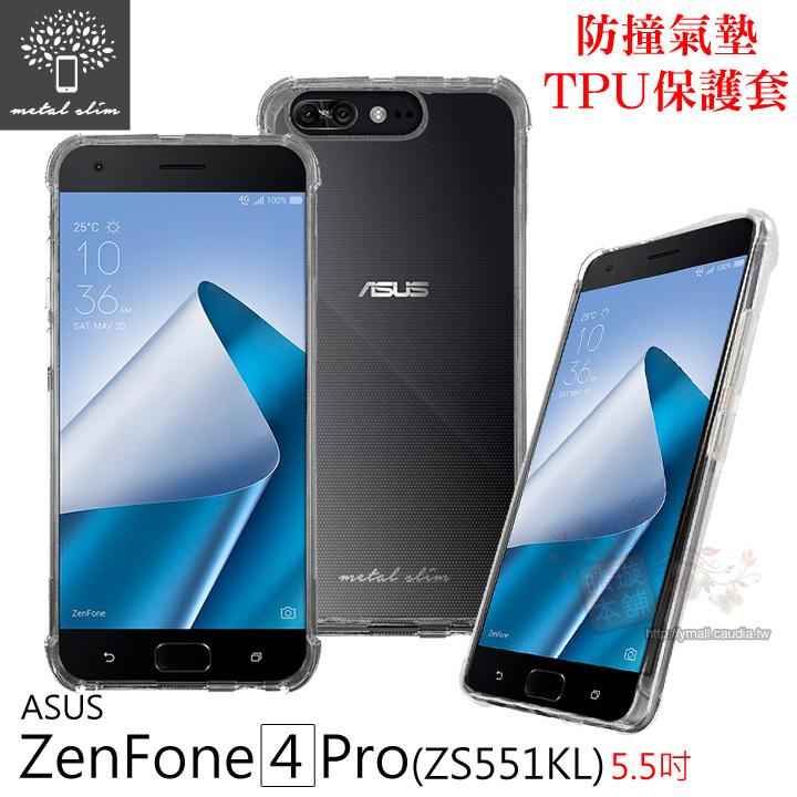 愛瘋潮Metal-Slim ASUS Zenfone 4 Pro ZS551KL防撞氣墊TPU手機保護套保護殼保護套軟殼透明殼