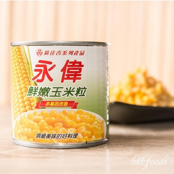永偉-玉米粒【同溫層商品,滿2000元免運費】