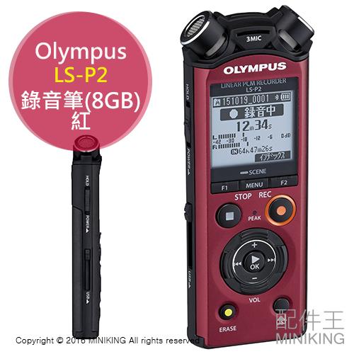 配件王日本代購一年保Olympus LS-P2 8GB線性錄音筆紅可搭配藍芽