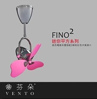 【燈王】《VENTO芬朵精品吊扇》16吋吊扇 遙控器☆ 迷你平方系列 16FINO2