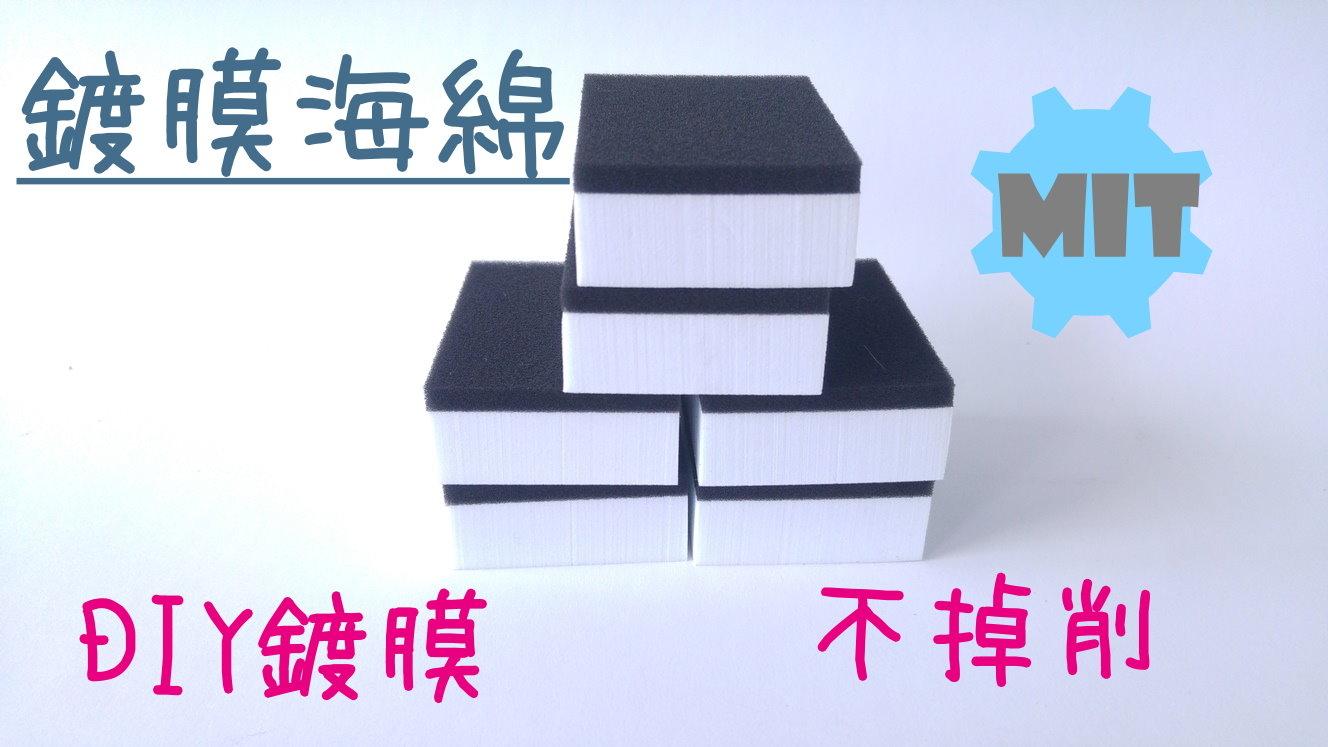 「炫光LED」專業鍍膜綿-MIT 方型鍍膜綿  高密度海綿  鍍膜海棉 美容海綿 汽車機美容