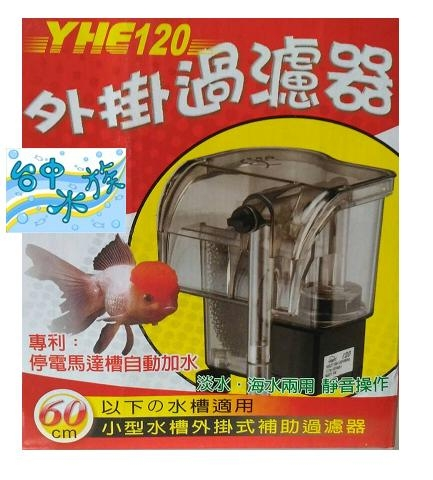 台中水族YHE120-停電自動加水外掛過濾器120L特價-60CM以下魚缸用