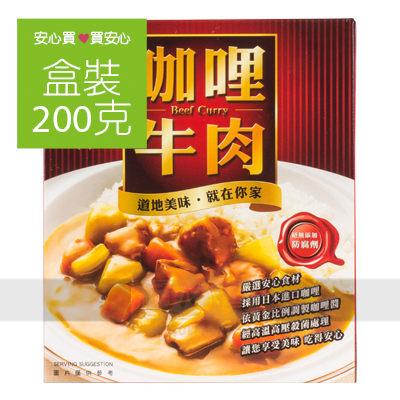 【味王】咖哩牛肉200g/盒,無添加防腐劑