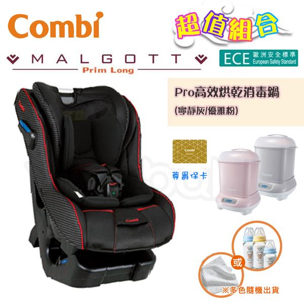 好禮二選一康貝Combi New Prim Long EG嬰幼兒汽車安全座椅懷抱型汽座-羅馬黑尊爵保卡