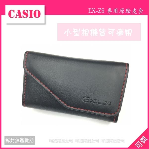 可傑數位CASIO EX-ZS皮套小型相機皮質保護套特價出清