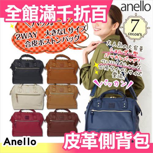 【小福部屋】日本 正版 Anello 合成皮革 側背 斜背 手提 波士頓包 (大款)【新品上架】