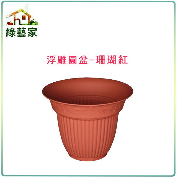 【綠藝家】6寸浮雕圓盆-珊瑚紅(無孔.有預留孔.也可自行打孔)