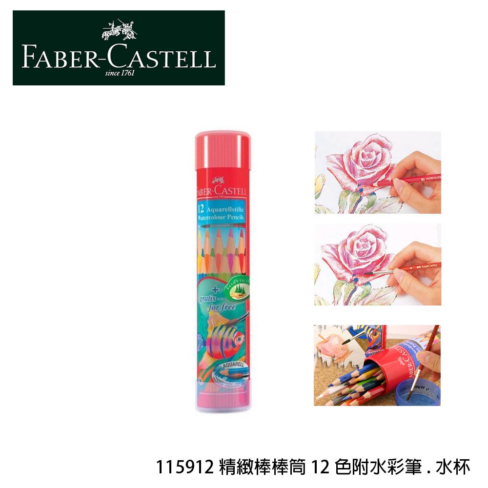 亮點OA文具館FABER-CASTELL 115912精緻棒棒筒12色附水彩筆.水杯