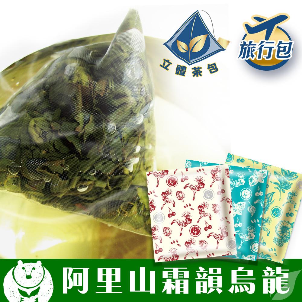 台灣茶人阿里山霜韻烏龍3角立體隨身茶包單包入