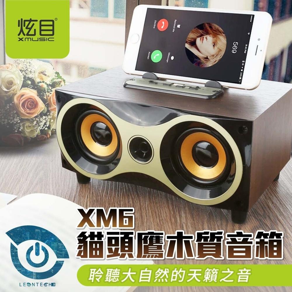 XM6 貓頭鷹藍牙音箱 造型藍牙喇叭 木質音箱喇叭 機身可置放手機