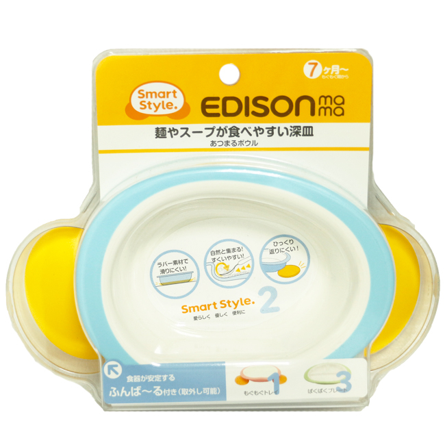EDISON 幼兒七個月學習餐盤組 藍