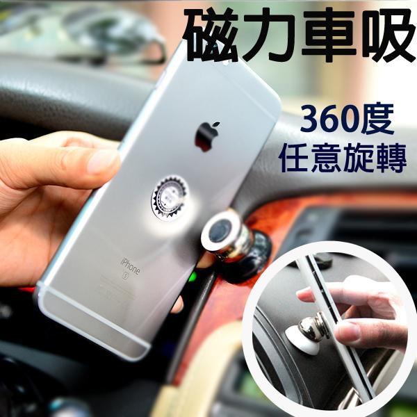 新款360度旋轉磁鐵金屬手機架磁力車用手機支架磁吸車吸多功能通用迷你車架BOXOPEN