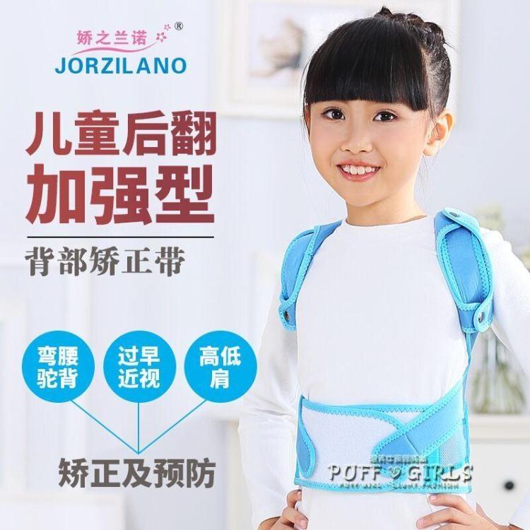 兒童駝背矯正帶學生矯姿帶小孩背部矯正帶防駝背