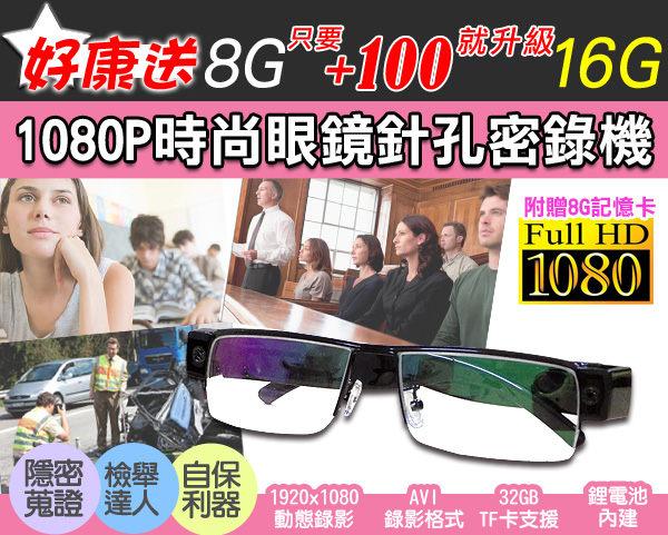 升級16G蒐證監視器錄影眼鏡1920x1080支援32GB徵信房仲會議DV GL1