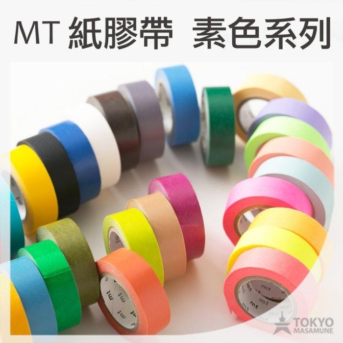 95折特價中東京正宗日本mt masking tape紙膠帶SS 1P基本款素色系列二