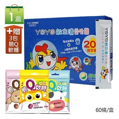 【悠活原力】YOYO敏立清益生菌-多多口味(60條/盒)+3包脆Q軟糖