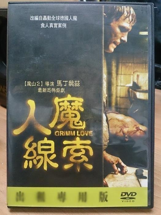 挖寶二手片-G03-002-正版DVD*電影【人魔線索】公然在網路上徵求自願者賽門成為他死亡餐桌上的人肉