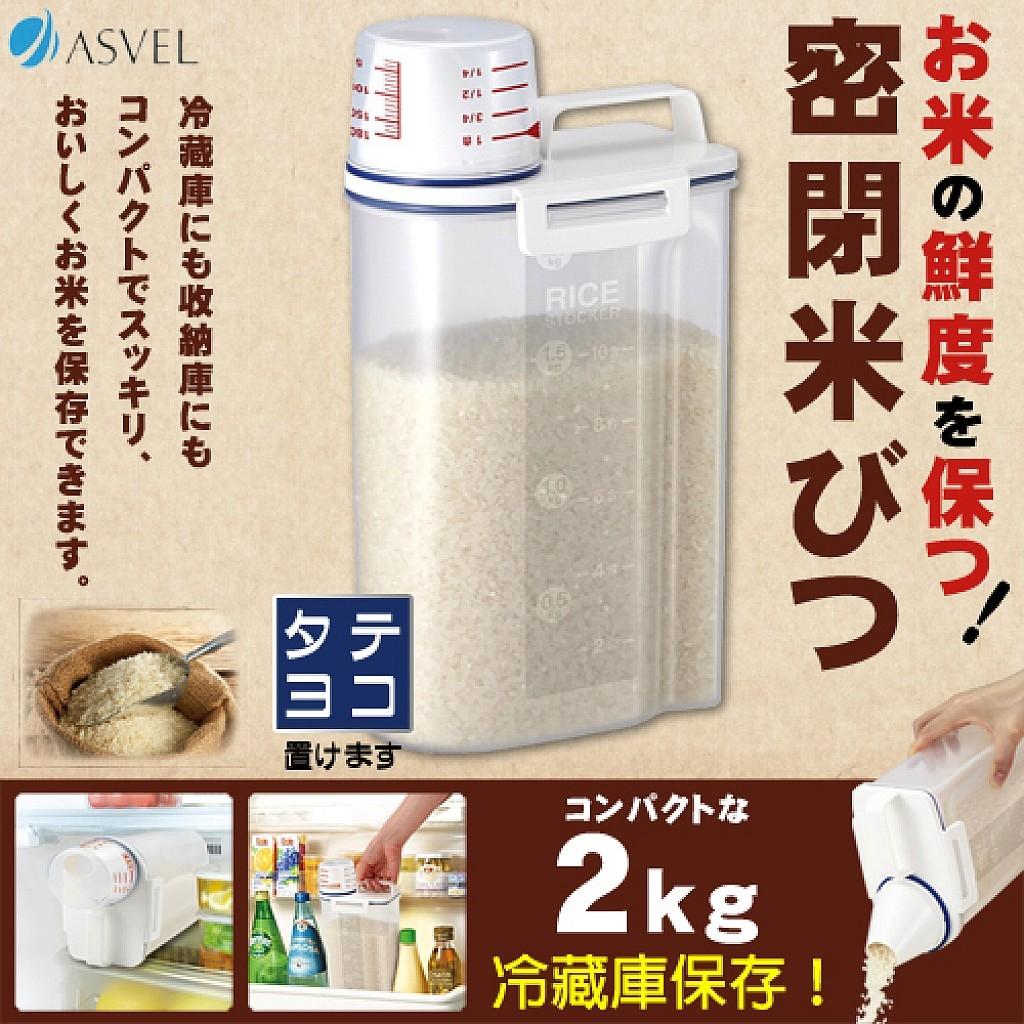 ASVEL密封式米桶2KG裝有提把附量米杯可直接放冰箱750991奶爸商城