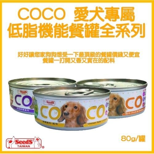 *KING WANG*【單罐】聖萊西.CoCo 低脂機能餐罐-80g