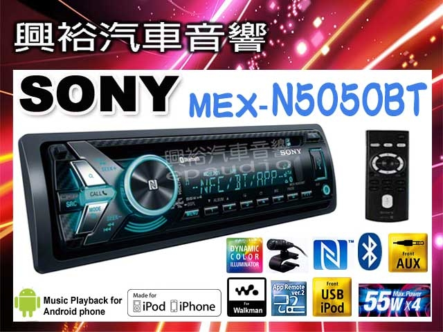【SONY】MEX-N5050BT 新2014年前置USB/AUX in/Android/藍芽/MP3/iPod/iPhone主機