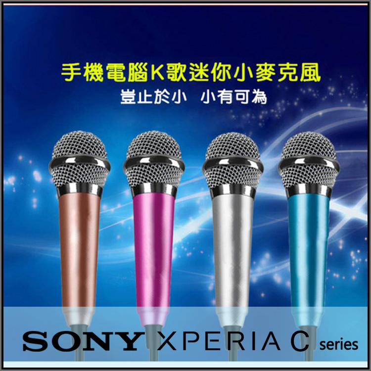 ◆迷你麥克風 K歌神器/RC語音/聊天/唱歌/Sony Xperia C3 D2533/C4 E5353/C5 E5553