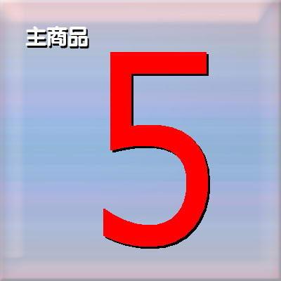 教育訓練用購買商品5課程使用