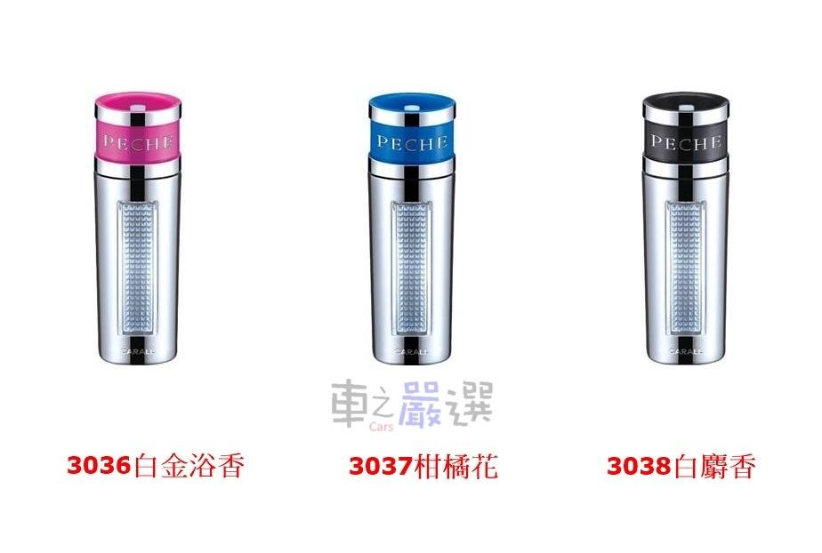 車之嚴選cars go汽車用品3036日本CARALL PECHE ZEPHYR汽車冷氣出風口夾式消臭芳香劑-3種選擇