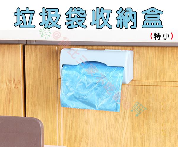 垃圾收納袋特小壁掛式垃圾袋整理收納盒捲裝垃圾袋黏貼式捲筒裝塑膠袋抽取盒