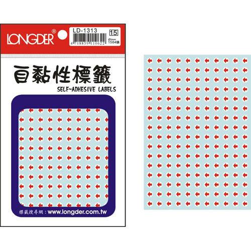 【奇奇文具】【龍德 LONGDER 自黏性標籤】LD-1313 紅箭頭 標籤貼紙 直徑5mm (1584張/包)
