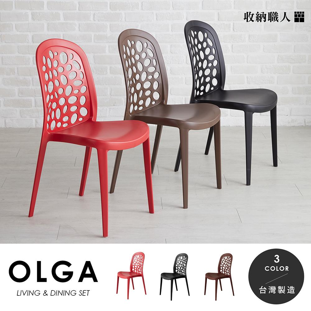 【收納職人】歐爾佳簍空造型餐椅/休閒椅/3色/H&D東稻家居