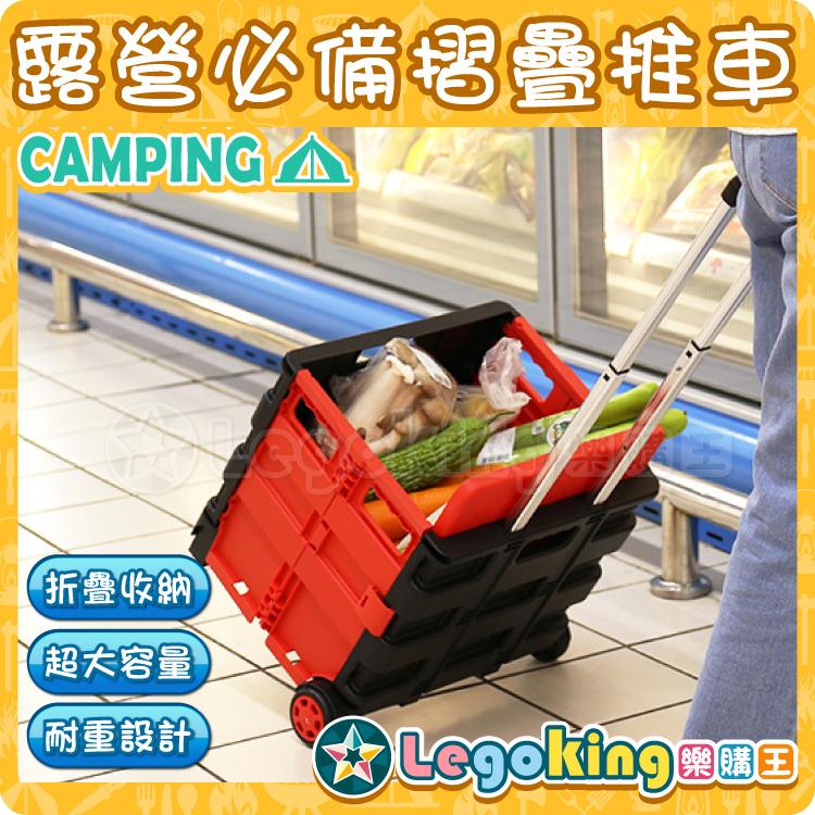 樂購王摺疊推車車載收納箱野外垂釣戶外露營可當椅子手推車收納箱購物籃B0299