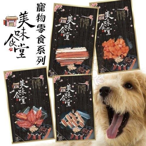 『寵喵樂旗艦店』【三包組】美味食堂《寵物零食系列》狗點心 多種選擇
