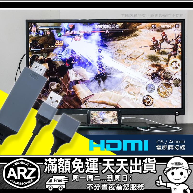 【ARZ】iOS/安卓 USB通用型 MHL HDTV線 高清電視轉接線影音傳輸線 Type-C iPhone7 XZs Note5