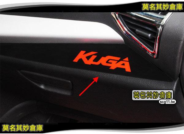 莫名其妙倉庫【5S058 手套箱亮片】2017 Ford 福特 The All New KUGA 配件空力套件 內裝件