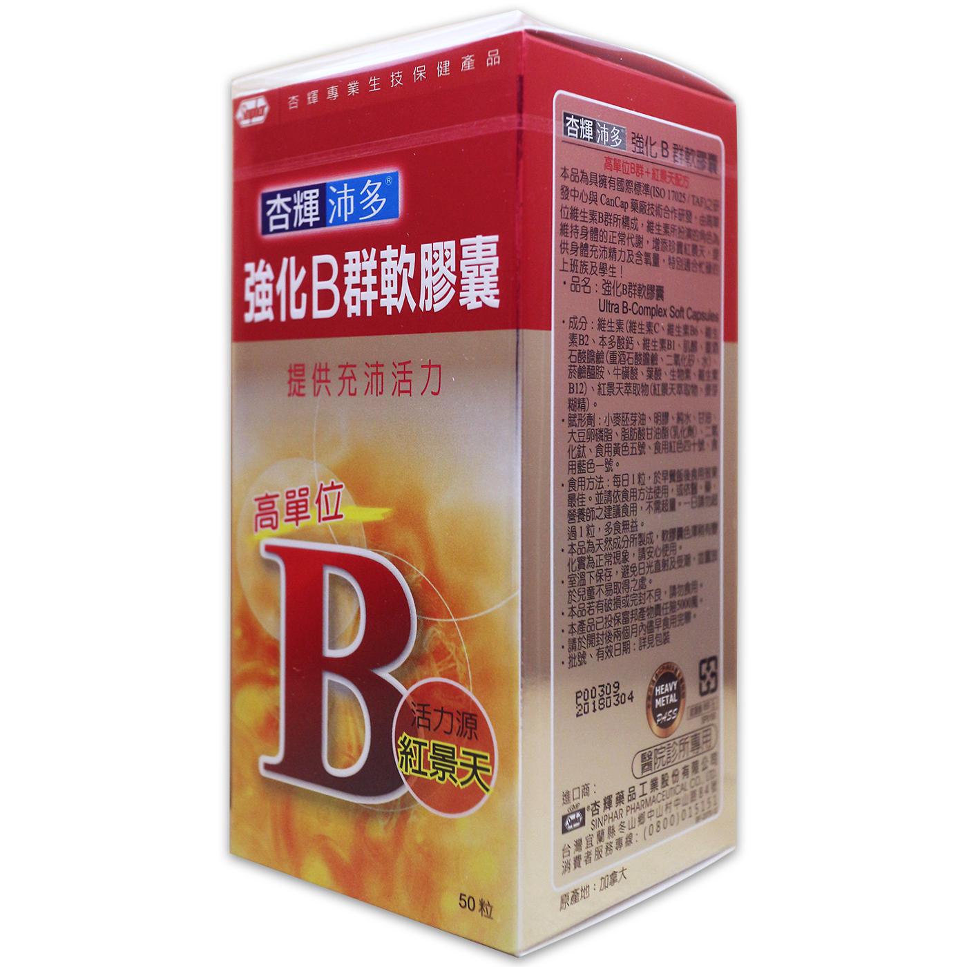 杏輝沛多強化B群軟膠囊50粒公司貨中文標PG美妝